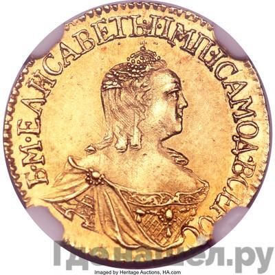 Аверс 1 рубль 1757 года  Для дворцового обихода