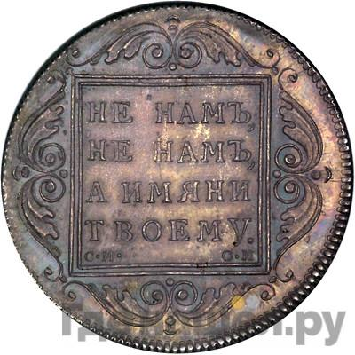 Аверс 1 рубль 1796 года БМ СМ ОМ Банковский