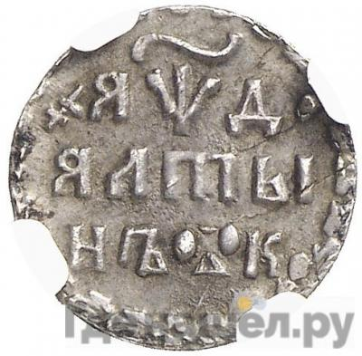 Аверс Алтынник 1704 года К Алтын