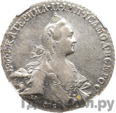Аверс 1 рубль 1768 года СПБ TI АШ