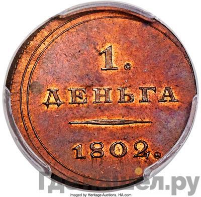 Деньга 1802 года  Пробная   Новодел