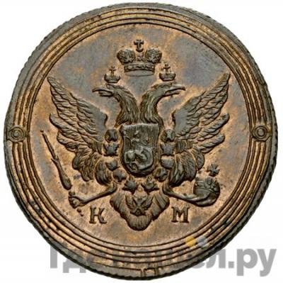 Аверс 2 копейки 1803 года КМ Кольцевые