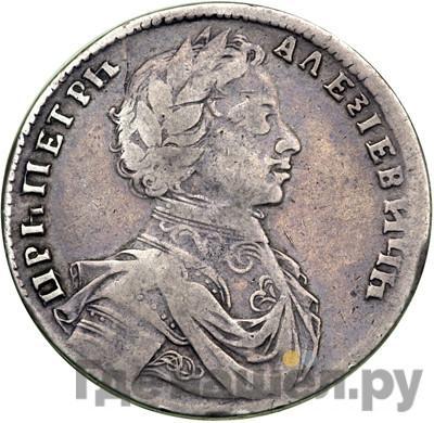Аверс Полтина 1712 года