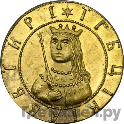 Аверс Жалованный золотой 1682 года  - 1689 Иван и Петр Алексеевичи Портрет Ивана и Петра  Новодел