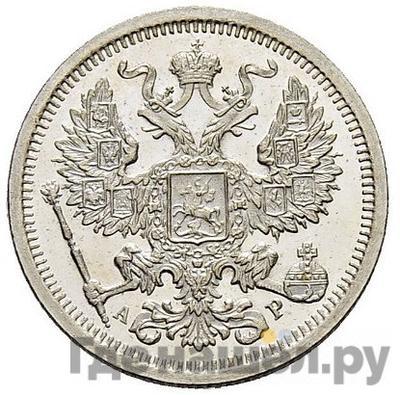 Реверс 20 копеек 1902 года СПБ АР