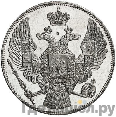 Реверс 12 рублей 1839 года СПБ
