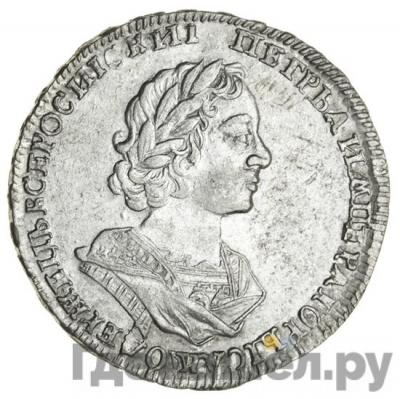 Аверс Полтина 1723 года  Портрет в античных доспехах ВСЕРОСИIСКИI Малый крест на державе