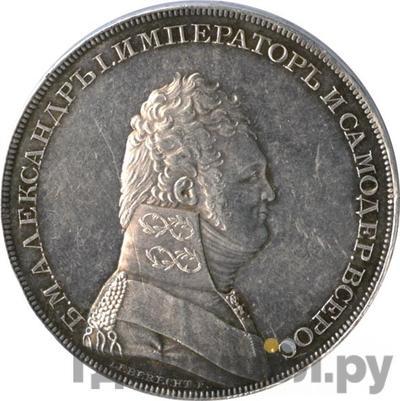 1 рубль 1807 года  Пробный, Портрет в военном мундире  Надпись РУБЛЬ, в кольце