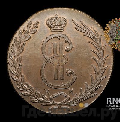 Аверс 10 копеек 1767 года КМ Сибирская монета