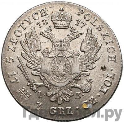 Реверс 5 злотых 1817 года IВ Для Польши