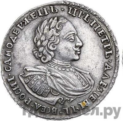 Аверс Полтина 1720 года  Портрет в наплечниках Без ветви на груди