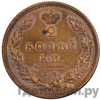 """2 копейки 1810 года ЕМ НМ  """"НМ"""" большие ЕМ большие Новодел"""
