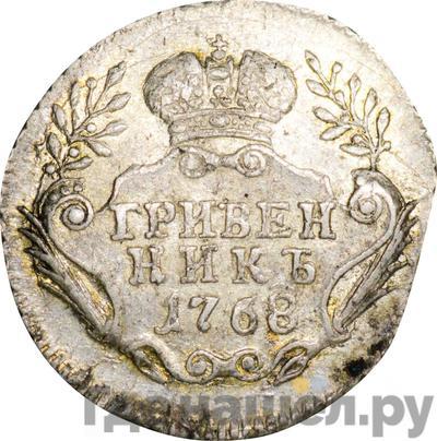 Реверс Гривенник 1768 года ММД