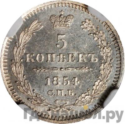 Аверс 5 копеек 1854 года СПБ НI