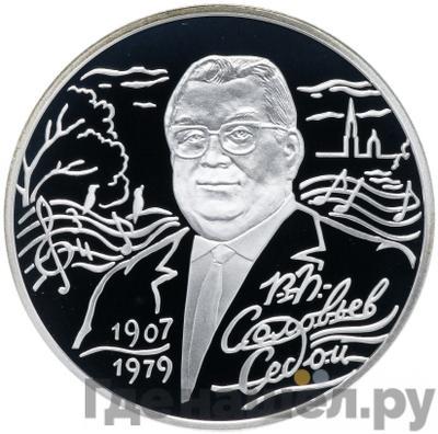 Аверс 2 рубля 2007 года СПМД 100 лет со дня рождения В.П. Соловьева-Седого