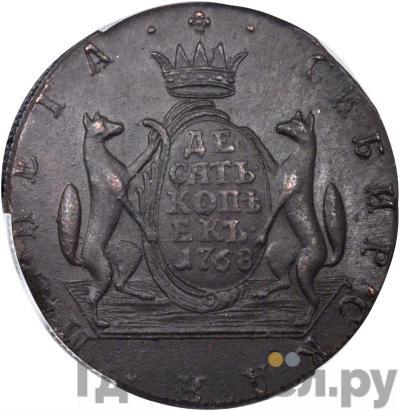 Реверс 10 копеек 1768 года КМ Сибирская монета
