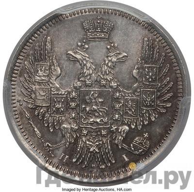 Реверс 20 копеек 1848 года СПБ НI