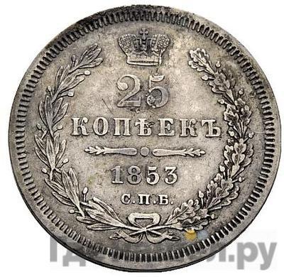 Аверс 25 копеек 1853 года СПБ