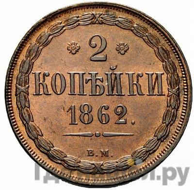 2 копейки 1862 года ВМ