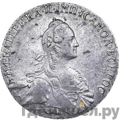 Аверс 1 рубль 1766 года СПБ АШ
