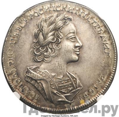 Аверс 1 рубль 1723 года  Портрет в античных доспехах