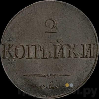 Аверс 2 копейки 1838 года СМ
