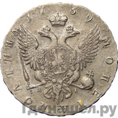 Реверс Полтина 1759 года СПБ ЯI