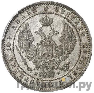 Реверс Полтина 1854 года МW
