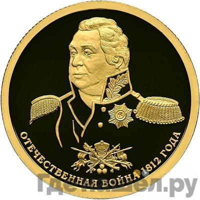 Аверс 50 рублей 2012 года СПМД . Реверс: Отечественная война 1812 года Кутузов