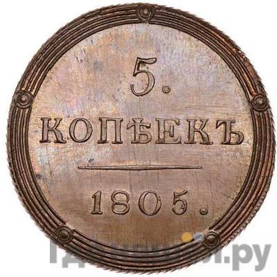 5 копеек 1805 года КМ Кольцевые   Новодел