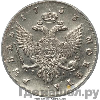 Реверс 1 рубль 1753 года СПБ ЯI