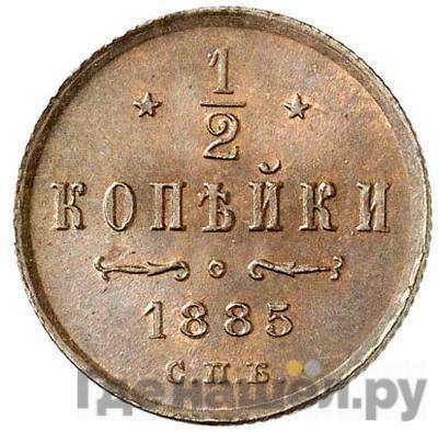 Аверс 1/2 копейки 1885 года СПБ