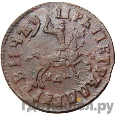 Реверс 1 копейка 1715 года МД