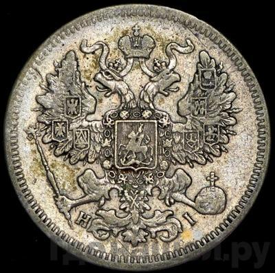20 копеек 1872 года СПБ НI  Орел 1861, крест державы тоньше