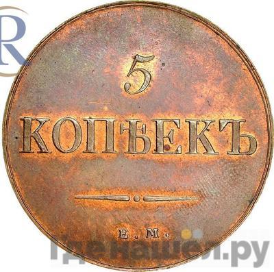 Аверс 5 копеек 1837 года ЕМ КТ