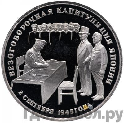 Аверс 3 рубля 1995 года ЛМД Безоговорочная капитуляция Японии