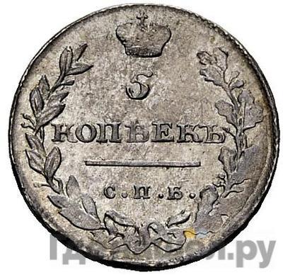 5 копеек 1811 года СПБ ФГ
