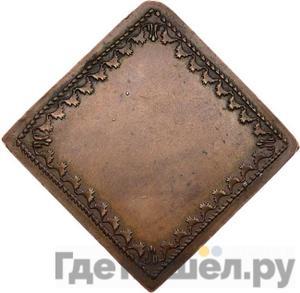 Реверс Бородовой знак 1725 года  Квадратный