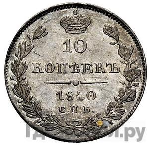 Аверс 10 копеек 1840 года СПБ НГ