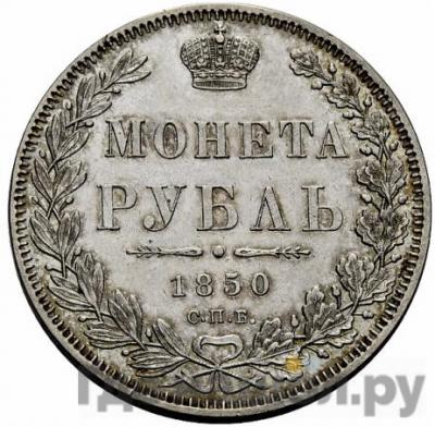 Аверс 1 рубль 1850 года СПБ ПА