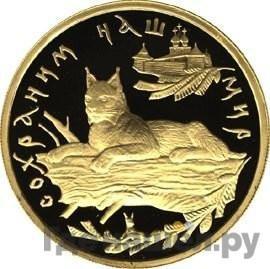 Аверс 100 рублей 1995 года ММД . Реверс: Сохраним наш мир рысь