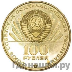Реверс 100 рублей 1970 года  Пробные  100 лет со дня рождения В. И. Ленина