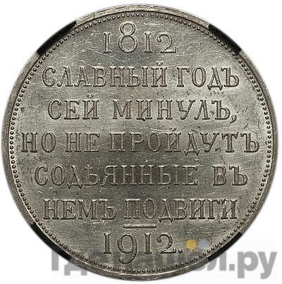 Аверс 1 рубль 1912 года ЭБ В память 100-летия Отечественной войны 1812 года