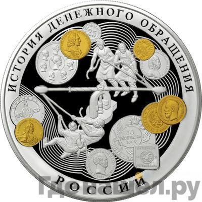 Аверс 100 рублей 2009 года ММД . Реверс: История денежного обращения России