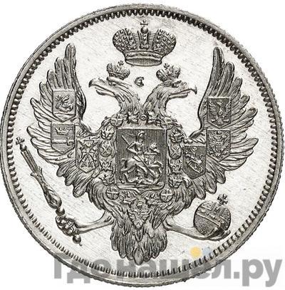 Реверс 6 рублей 1839 года СПБ