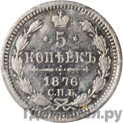 5 копеек 1876 года СПБ НI