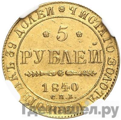 Аверс 5 рублей 1840 года СПБ АЧ
