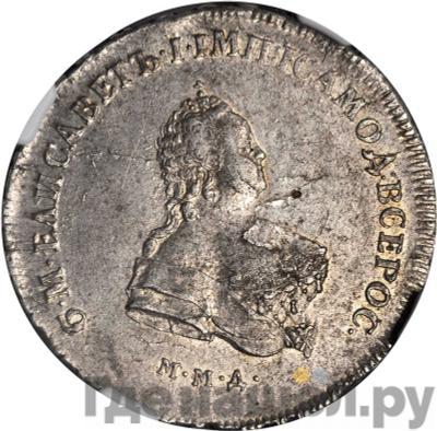 Аверс Полтина 1743 года ММД