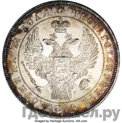 Реверс 1 рубль 1837 года СПБ НГ