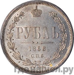 Аверс 1 рубль 1868 года СПБ НI